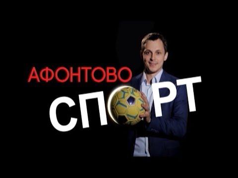АФОНТОВО СПОРТ - Видео приколы смотреть