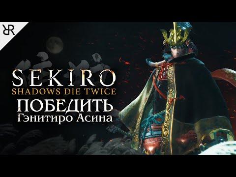 Что если победить Гэнитиро Асина в начале игры Sekiro: Shadows Die Twice