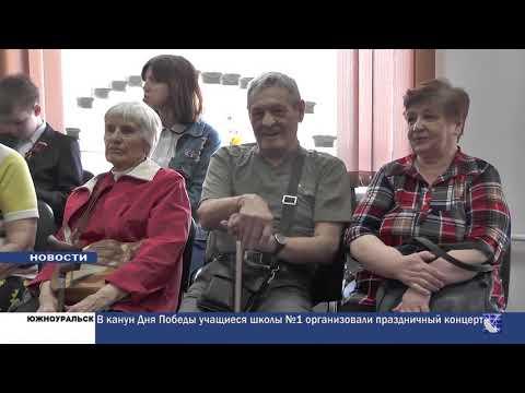 Южноуральск. Городские новости за 8 мая 2019г