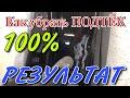 Как Убрать ПОДТЁК ЛАКА |прокраска авто с дефектами на лаке. видео
