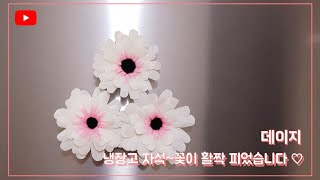 데이지로 냉장고 자석 만들기 꽃자석 종이꽃 주름지꽃