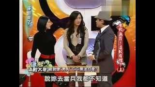 康熙来了 2009 01 14 康熙无罪 道歉有理 上 赵正平