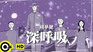 周華健 Wakin Chau【深呼吸 Take a deep breath】Official Music Video