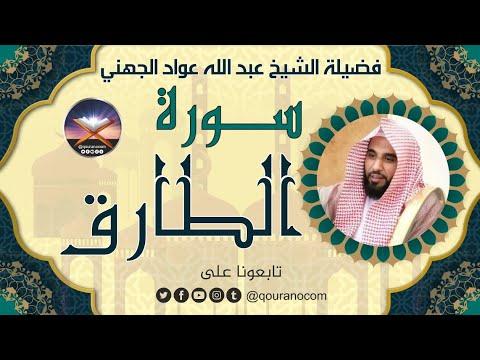 سورة الطارق لفضيلة الشيخ عبد الله عواد الجهني 💖 - YouTube