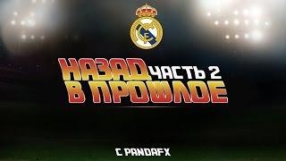 НАЗАД В ПРОШЛОЕ #2 |REAL MADRID|