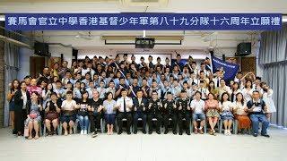 Publication Date: 2018-05-20 | Video Title: 賽馬會官立中學香港基督少年軍第八十九分隊十六周年立願禮