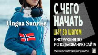 С чего начать изучение норвежского языка, 2018