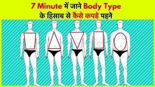 Avoid Body Type Mistakes | How to Dress According to Your Body Type | Body Type Mistakes