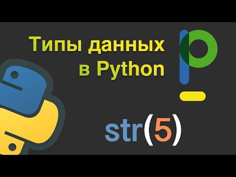 Python для начинающих. Типы данных и строгая типизация. #4