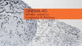 Cinema 4D / Морфинг жидкости с помощью X-Particles