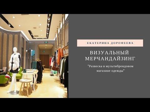 Развеска в мультибрендовом магазине одежды. Прямой эфир Instagram 25.01.19