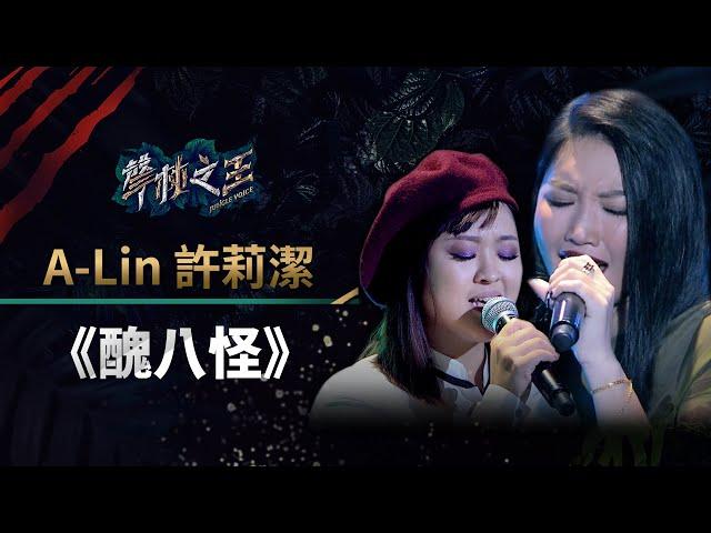【聲林之王】EP6精華 MVP許莉潔完美和音A-Lin 靈魂歌聲《醜八怪》驚豔全場|蕭敬騰 林宥嘉 Jungle Voice