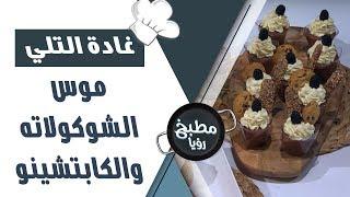 موس الشوكولاته والكابتشينو - غادة التلي
