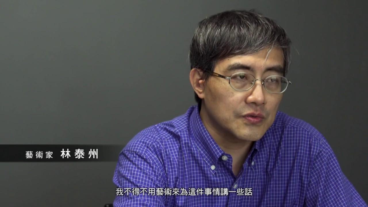 第16屆臺新藝術獎入圍作品-《我身體就是空污監測站》/ 林泰州及PM2.5影像行動小組 藝術家訪談 - YouTube