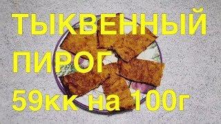 Тыквенный пирог - ПП рецепт. Всего 58,5кк на 100г. Без муки, без сахара.