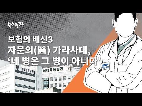 뉴스타파 - 보험의 배신③ 자문의(醫) 가라사대, '네 병은 그 병이 아니다'