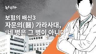뉴스타파 - 보험의 배신③ 자문의(醫) 가라사대,