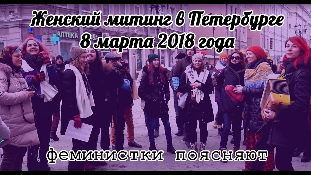 Пикет транссексуалов на 8 марта cvjnhtnm