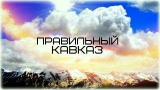 Красивая и гордая Чеченская республика
