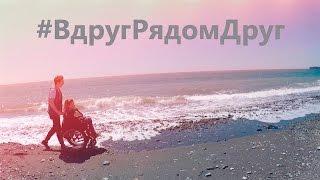 Юлия Самойлова. «Вдруг рядом друг». Премьера песни (Acoustic version) 2017