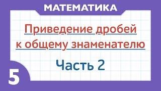17 - Приведение дробей к общему знаменателю - Часть 2 ( Математика - 5 класс )