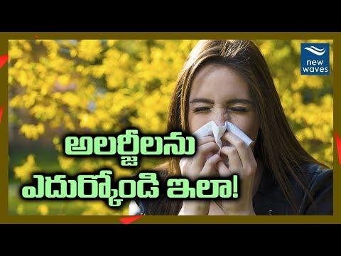 అలర్జీలను ఎదుర్కోవడం ఇలా! | Remedies for Allergy Relief | New Waves