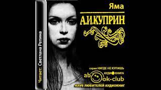 Куприн Александр – Яма, часть 1 #Аудиокнига