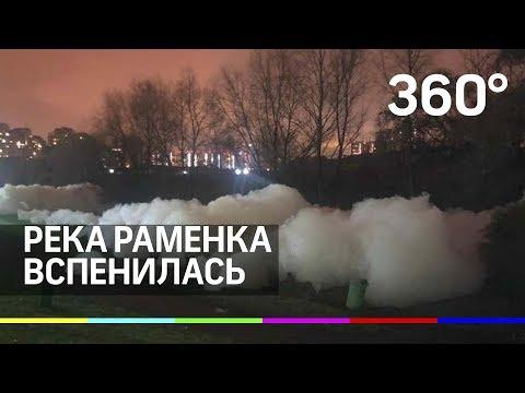 Ощущение химической войны: река Раменка покрылась пеной в Москве