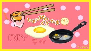DIY 用快乾膠 做蛋黃哥 迷你荷包蛋 手作教學 ぐでたまGudetama | Homemade Poached eggs