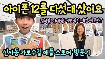 최신 아이폰 12 다섯대를 샀습니다 ♡ 컬러별로 한 대씩 샀어요 (어떤 색의 아이폰이 가장 예쁠까요) feat. 마이맘   마이린 TV