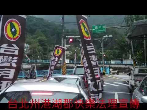 20181213 Taiwan Civil Government Taipei State Legal Advocacy 台灣民政府台北州港湖郡快樂法理宣傳