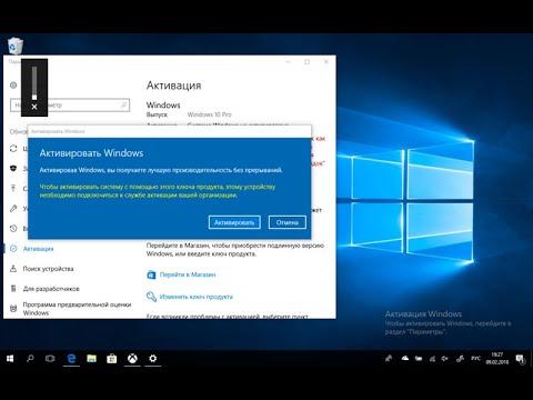 Как установить и активировать лицензию Windows 10 в 2019?