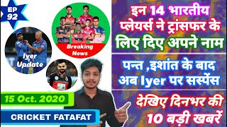 IPL 2020 - 14 Indian Transfer & 10 Big News | Cricket Fatafat | EP 92 | MY Cricket Production