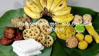 suba nawa wasarak wewa සුභ නව වසරක් වේවා Happy New Year தமிழ் சித்திரை புத்தாண்டு