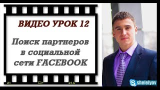 Видео урок 12. Поиск партнеров в социальной сети FACEBOOK