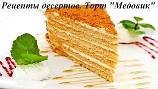 Рецепты десертов. Торт Медовик