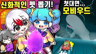 태쁘의 지갑이 또 열렸다 신화 펫 뽑기!! (짱갈래 쁘) (낚시 시뮬레이터 로블록스)