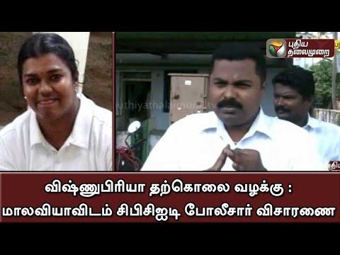 DSP Vishnu Priya Case: CB-CID investigates Madurai Lawyer Malaviya