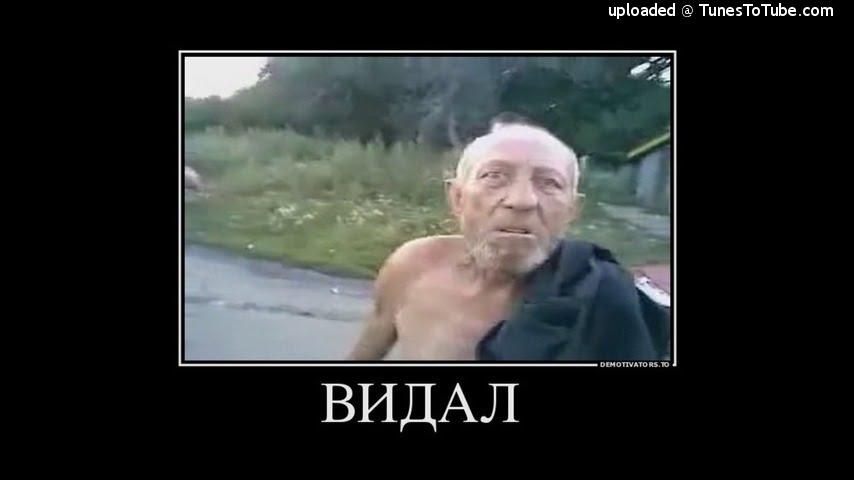 Тамбовский дед
