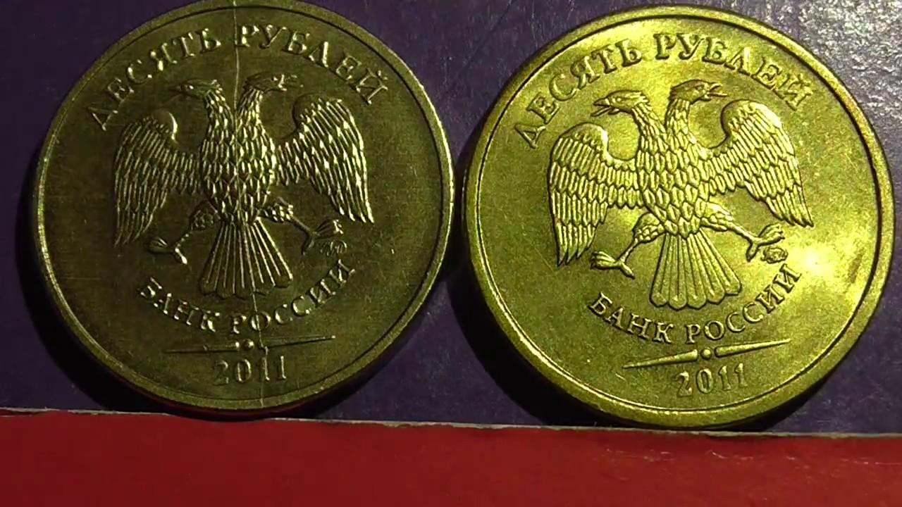 Сколько стоит 10 руб 2011 г принимают ли сбербанк юбилейные монеты