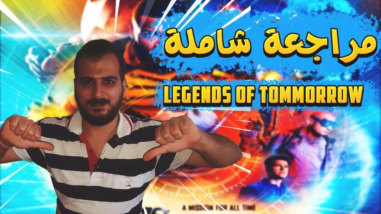 مراجعة شاملة مسلسل Legends Of Tomorrow الموسم الاول الموسم