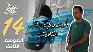 برنامج قلبي اطمأن   الموسم الثالث   الحلقة 14  أولادي الثلاثة   الصومال