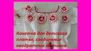 Цветочная кокетка для детского платья.Crochet dresses for baby (бэби# 28)
