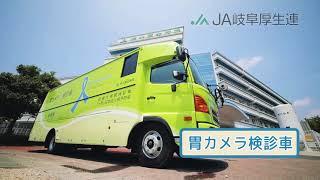 JA岐阜厚生連 内視鏡検診車 PR動画