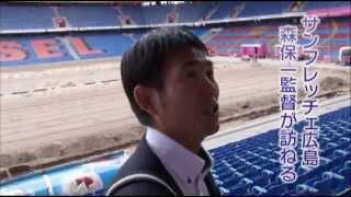欧州の最新スタジアムを確かめに 森保監督欧州へ すべては広島のために.