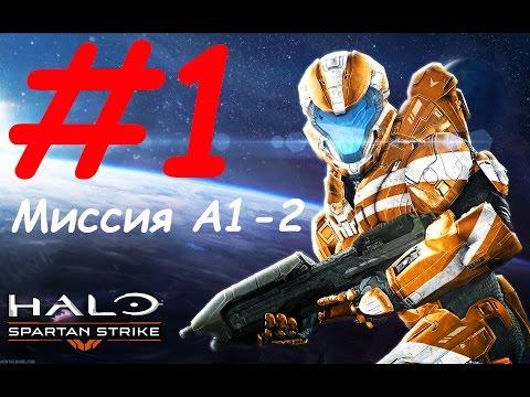 Halo: Spartan Strike прохождение - миссия 1: Кошмар Нью Момбасы и м2: На вершине мира