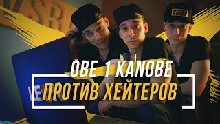 OBE 1 KANOBE ПРОТИВ ХЕЙТЕРОВ #vsrap