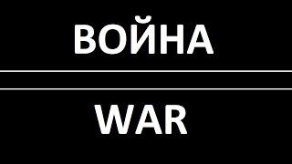 песня Война (Алексей Коркин)  - WAR song (Alex Korkin)