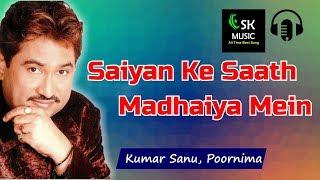 saiyan-ke-saath-madhaiya-mein-kumar-sanu-poornima1990-song-kumar-best-song-all-time-best-song