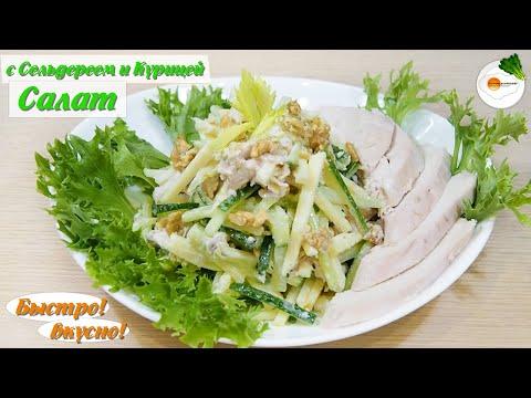 Салат с сельдереем и курицей — простой и вкусный рецепт (salad With Celery And Chicken)